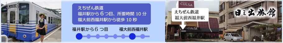 えちぜん鉄道福大前西福井駅から徒歩10秒