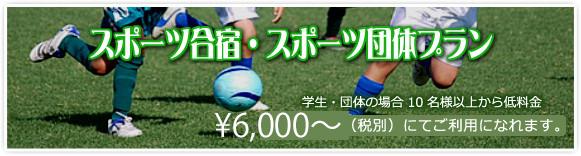 スポーツ合宿・スポーツ団体プラン