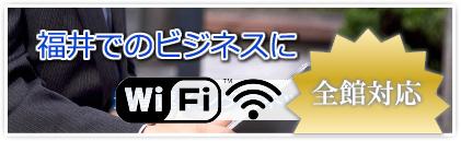 福井県ビジネスプラン